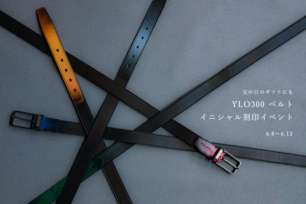 yuhakuの定番